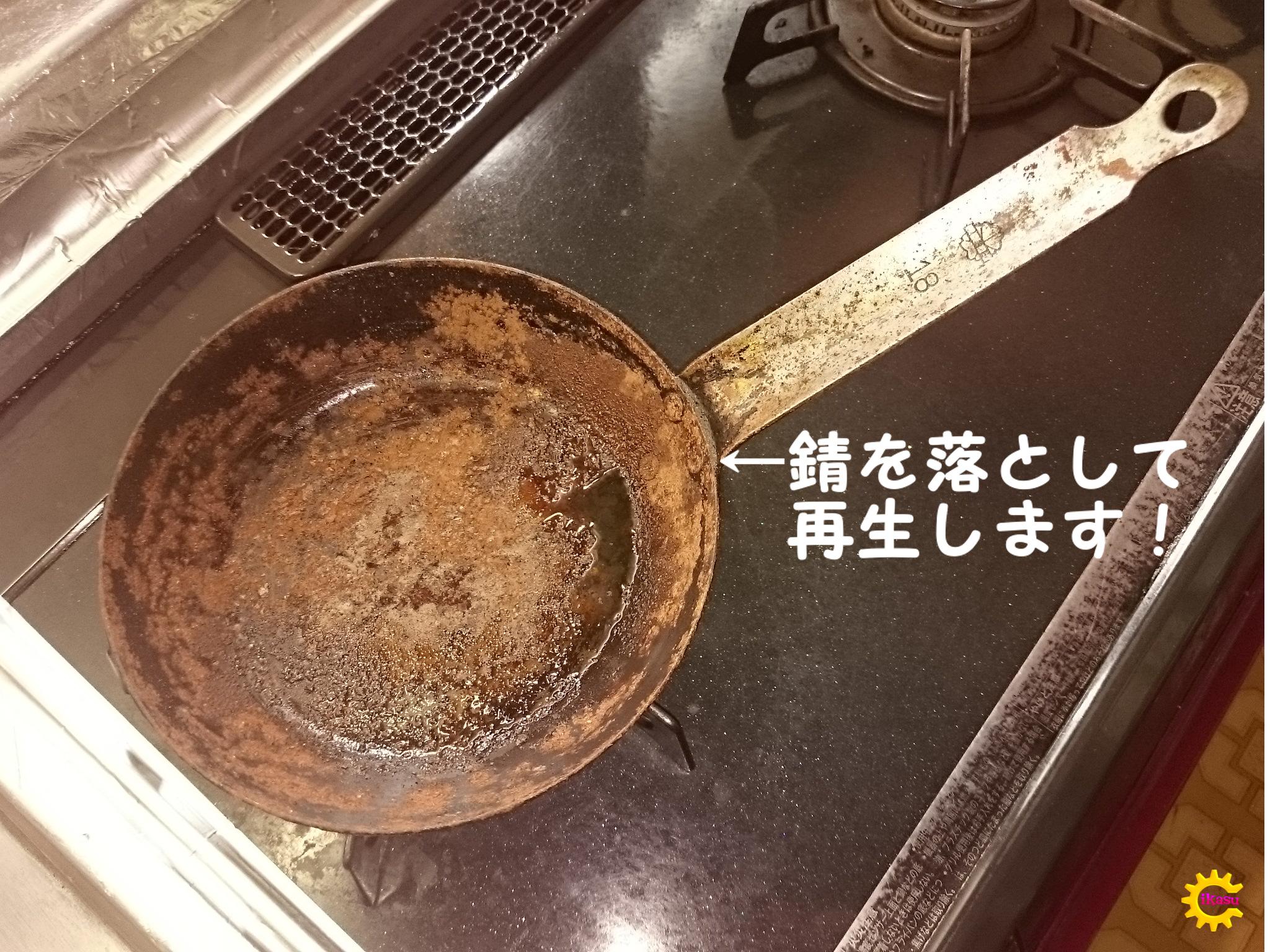 錆びたフライパン