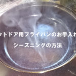 シーズニング方法 タイトル