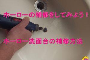 ホーロー補修 洗面台 修理
